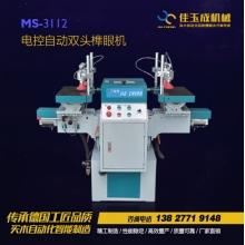 佳玉成机械-MS-3112电控自动双头榫眼机
