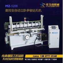 佳玉成机械-MZ-5208数控全自动立卧多轴钻孔机