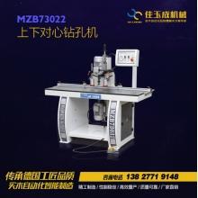 佳玉成机械-上下对心钻孔机 电脑桌出线孔专用机