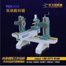 佳玉成机械-MJX243A双端截料锯