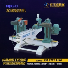 佳玉成机械-MJX243双端锯铣机