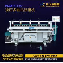MZX-5114A液压多轴钻铣槽机 实木儿童床 木梯子开槽机械