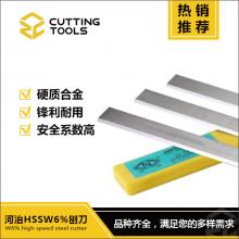 正昌工具-河治-HSSW6%-平刨-高速钢-刨刀-代理