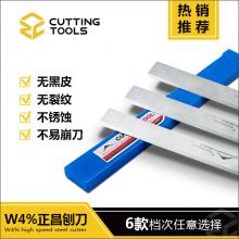 镶钨钢刨刀片硬质合金刀片四面刨压刨平刨刀片木工刨刀特硬TCT