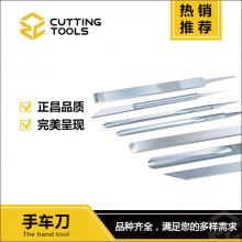 正昌工具-手车刀
