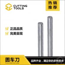 正昌工具-圆车刀