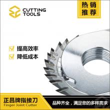 正昌工具-牌指接刀-切面光滑、易胶粘、接和性能好、降低生产成本