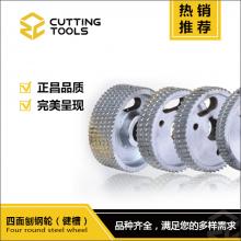 正昌工具-四面刨钢轮(健槽)