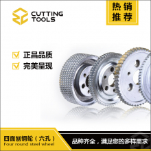 正昌工具-四面刨钢轮(六孔)