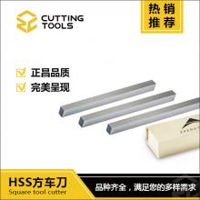 正昌工具-HSS方车刀