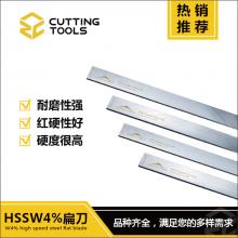 正昌工具-W4%高速刚扁刀