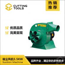 正昌工具-5.5KW吸尘风机-耐划伤、耐腐蚀、使用寿命长、工作功率稳定