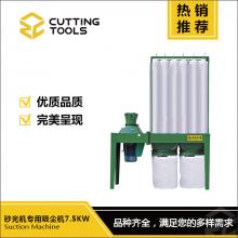 正昌工具-7.5KW砂光机专用吸尘机