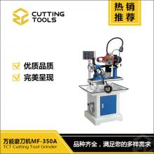 正昌工具-MF-250A万能磨刀机