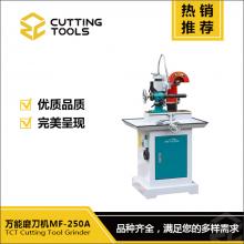 正昌工具-MF-350A万能磨刀机