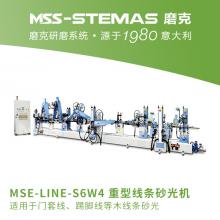 磨克-重型线条砂光机-MSE-LINE-S6W4