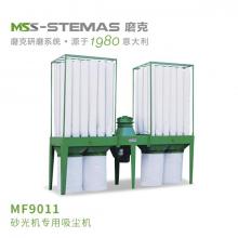 磨克-MF9011砂光机专用吸尘机