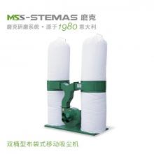 磨克-双桶型布袋式移动吸尘机