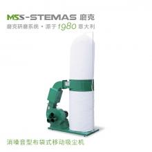 磨克-消噪音型布袋式移动吸尘机