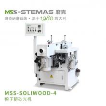 磨克-椅子腿砂光机-MSS-SOLIWOOD-4