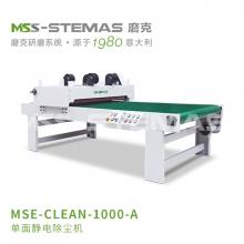 磨克-单面静电除尘机-MSE-CLEAN-1000-A