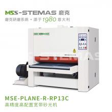 磨克—高精度高配置宽带砂光机 PLANE-R-RP13C