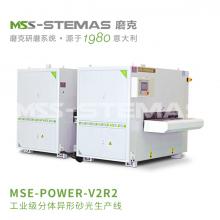 磨克-工业级分体异形砂光生产线  POWER-V2R2