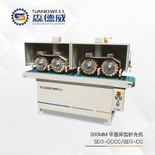 森德威机械  -SD3CCCC/SD3-CC 300MM平面异型<font style='color:red'>砂光机</font>
