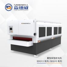 森德威机械  -SDG13/SDG10重型异型砂光机