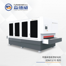 森德威机械  -SDM13/SDM10平面异型底漆砂光机