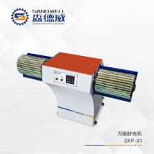 森德威机械  -SXP-X1万能砂光机