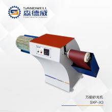 森德威机械  -SXP-X3万能砂光机