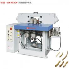 MZS-506NE300双面曲线砂光机——捷宏昌机械