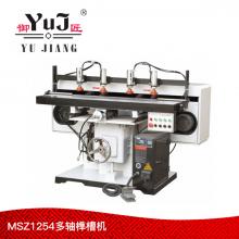 裕匠木工机械-MSZ1254多轴榫槽机