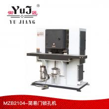 裕匠木工机械-MZB2104-简易门锁孔机门锁机