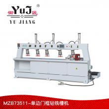 裕匠木工机械-MZB73511-单边门框钻铣槽机