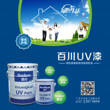 百川水性UV涂料